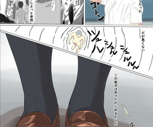 Pakufa Giantess Short Short In the case of Okumura Kan