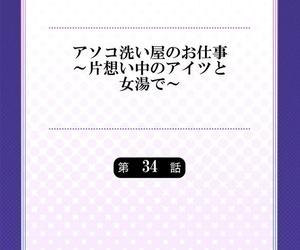 Toyo Asoko Araiya no Oshigoto ~Kataomoichuu no Aitsu to Onnayu de~ 34
