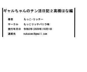 Mokko Rich Vanilla Mokko Ritchie Gal-chan only slightly Chinkatsu Nikki 2 - Takahashi Hana Hen