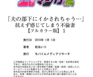 Katsura Airi Otto no Buka ni Ikasarechau... Aragaezu Kanjite Shimau Furinzuma Cap. 1 Spanish NekoCreme Full Color Proscription - part 2