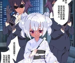 A-WALKs Fujishima Sei1go Otokogirai o kojiraseta onna ni chinko hayashite mita kekka(chinese)(鬼畜王汉化组) - part 3