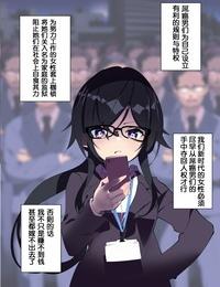 A-WALKs Fujishima Sei1go Otokogirai o kojiraseta onna ni chinko hayashite mita kekka(chinese)(鬼畜王汉化组)