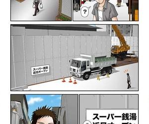 須藤謙 幼なじみはGカップ~銭湯巨乳娘~フルカラー 1巻 - part 5