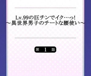 姫野こもも Lv.99の巨チンでイク…っ!~異世界男子のチートな腰使い~ 第1話