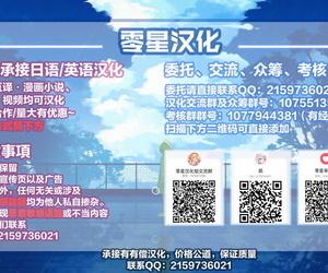 Mda Starou Kasshoku Jump on someone Chinese 零星汉化组