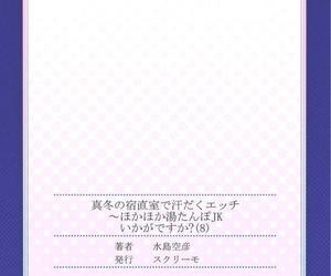 Mizushima Sorahiko Mafuyu no Shukuchoku-shitsu de Asedaku Ecchi ~ Hokahoka Yutanpo JK Ikagadesu ka 8