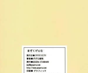 C97 GEGERA Flag Gegera Toshikazu Mazoku Game Machikado Mazoku Chinese 漢化工房BOKI組