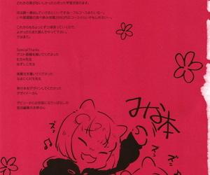 Minamoto Kanojo itty-bitty Ichiban Sukebe na Tokoro - attaching 7