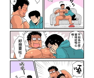 Hoshiedatei Hoshieda Yotta Hyoushi ni Issen o Koe Sase Rarete Shimatta Otaku Macho no Hanashi Chinese 同文城 Digital - part 2
