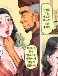 Naya Papermania Shemale no Kuni no Alice no Bouken 2ㅣ쉬메일 나라의 앨리스의 모험 2 Korean