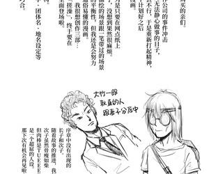 NTR System Akasuri Yubana no Chizuru-san Jo no Shou Chinese 新桥月白日语社 - part 3