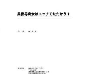 Iguchi Sentarou Isekai Chijo wa Ecchi de tatakau Ch.1