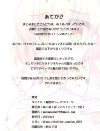 mocomocodo Nukunuku Batten Himitsu no Japari Park Kemono Friends Digital