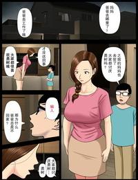 Minazuki Mikka Sa.Ki.Ko.Sa.Re 2 ~ Fuuzoku de Hataraku Haha no Mise ga Gesu Kyoushi-domo ni Tokutei sarete... ~ Chinese【不可视汉化】