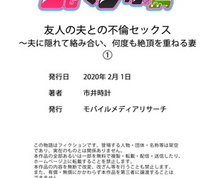 Sisei Tokei Yuujin no Otto to no Furin Sex ~Otto ni Kakurete Karamiai- Nando mo Zecchou o Kasaneru Tsuma 1-2 - part 2
