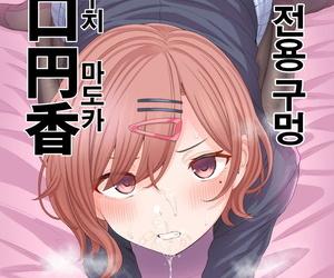 HAMMER_HEAD Makabe Gorou P-sama Senyou Hole Higuchi Madoka - P님 전용 구멍 히구치 마도카 THE iDOLM@STER Shiny Colors Korean LWND Digital