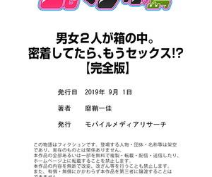 Masaya Ichika Danjo 2-ri ga Hako no Naka. Mitchaku shite tara- Mou Sex! ? Kanzenban - part 7