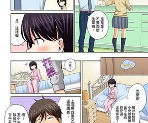 Uesugi Kyoushirou Watashi no Ana ni Irecha Dame -Netafuri Shitetara Ikasarechau- - 不可以插進人家的小穴~只是裝睡沒想到卻被插到高潮了~ Ch.1-2 Chinese - part 2