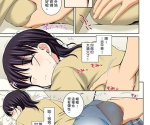Uesugi Kyoushirou Watashi no Ana ni Irecha Dame -Netafuri Shitetara Ikasarechau- - 不可以插進人家的小穴~只是裝睡沒想到卻被插到高潮了~ Ch.1-2 Chinese