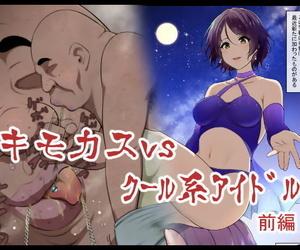 Semakute Kurai Kyouan Kimo Kasu vs Cool-kei Idol Zenpen