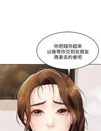 週六 嫌疑犯H & 金Zetta 新作 寄宿日記 1-8 官方中文(連載中) 強烈推薦!!! - part 3