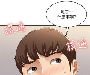 週六 嫌疑犯H & 金Zetta 新作 寄宿日記 1-8 官方中文(連載中) 強烈推薦!!! - part 5
