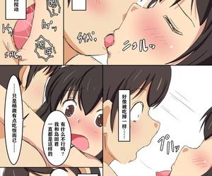 Netoraru! Gakkou no Jugyou de Sex Surun dakedo Matome 1 Chinese 澄木个人汉化 - part 3