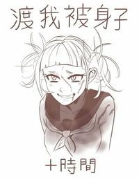 Polyle Himiko Toga 10 Hour Boku no Hero Academia