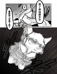 (The visitor 他乡之人 by:鬼流 - part 3