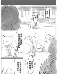 (The visitor 他乡之人 by:鬼流 - part 4