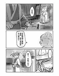 (The visitor 他乡之人 by:鬼流