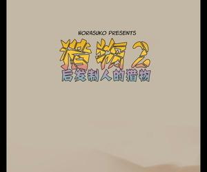 Norasuko Burnish apply Prey 2 : Prey Harder Chinese 沒有漢化