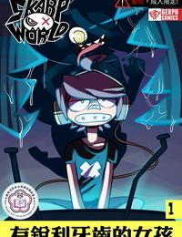 Skarpworld: Chapter 1: The Girl With Sharp Teeth