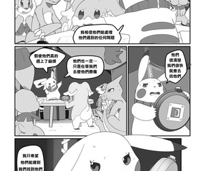 InsomniacOvrlrd The Plague Pokemon Chinese - part 3