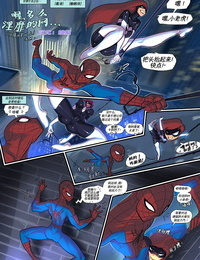 What A Tangled Web - 多么淫靡的网