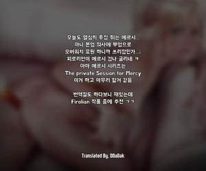 Firolian Mercys Christmas combo unite KoreanDDaDak - accoutrement 3