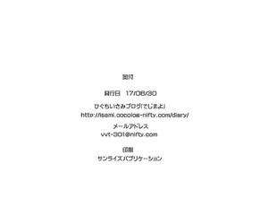 Higuchi Isami – Tokunou Hamakaze