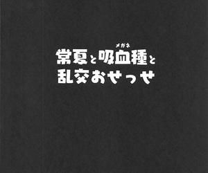 Muneshiro – Tokonatsu to Megane