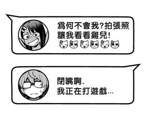 gy Nagatoros Selfie Whore Schedule Chinese 零食汉化组