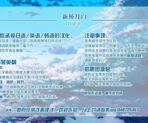 SunsetRiders7 Vandalized Unreservedness Federation Chinese 新桥月白日语社