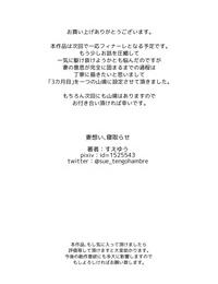 tengohambre Sueyuu Tsuma Omoi- Netorase French Slayeranime Digital - part 3