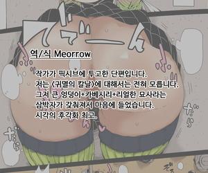Satou Makura Kabeshiri-bashira Kanroji Mitsuri - 벽고주 칸로지 미츠리 Kimetsu no Yaiba Korean Meorrow