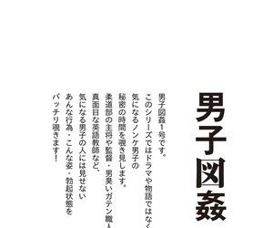 Hiko Danshi Zukan vol.1 Digital