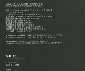 C95 Citron bantam mori Yuzuna Hiyo S.D.1!