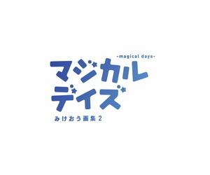 マジカルデイズ -magical days- みけおう画集2