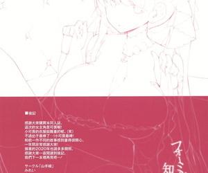 C97 Yamanotesen Mirei Exhausting ga Shiritai not any wa... Azur Street Chinese 無邪気漢化組