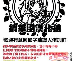 Fizz Rino mo Ecchi na Koto o Shitemitai Ohanashi Princess Connect! Re:Dive Chinese 钢华团汉化组