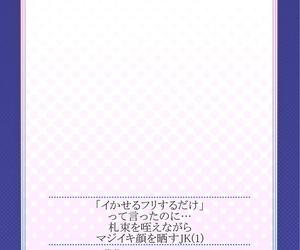 OUMA Ikaseru Furi suru dake tte Itta itty-bitty ni... Satsutaba o Kuwaenagara Maji Ikigao o Sarasu JK Digital - attaching 4