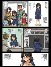 Kasuga Kachiku Couple ~Masota-kun to Masoko-chan~ Ch. 1