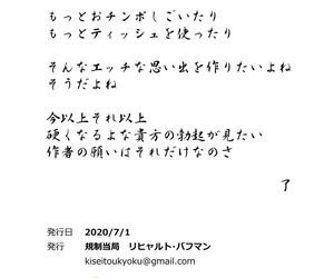 Kisei Toukyoku Richard Bahman Houkago Dairizuma Gifu wa Musume o Haramasetai Chinese Digital - fastening 2